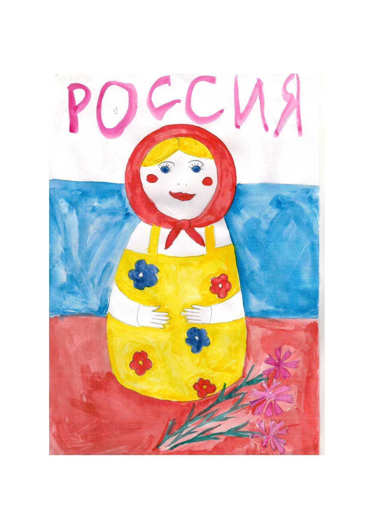 Российский конкурс рисунков 2017